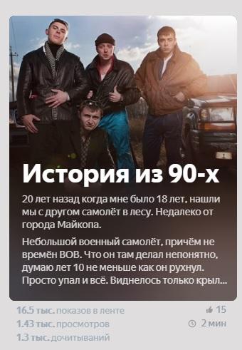 Кейс: Как зарабатывать на Яндекс.Дзен — уникальный способ от Арбайтена