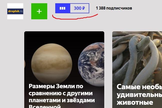 Как достичь посещаемости канала в 10 000 просмотров в Яндекс.Дзен