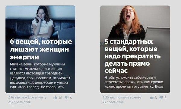 Яндекс.Дзен не прощает ошибок или как мы угробили женский канал