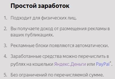 Как заработать от 30 000 рублей на канале Яндекс.Дзен