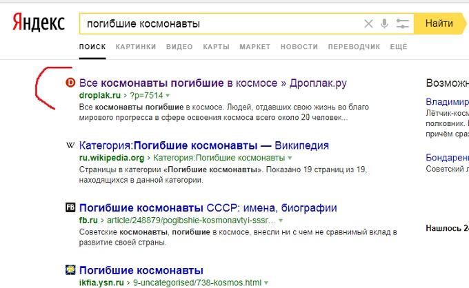 История с копипастом в тексте для Яндекс.Дзен
