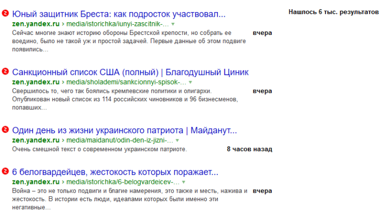 Яндекс Дзен начал индексироваться. Индексация каналов Яндекс Дзен