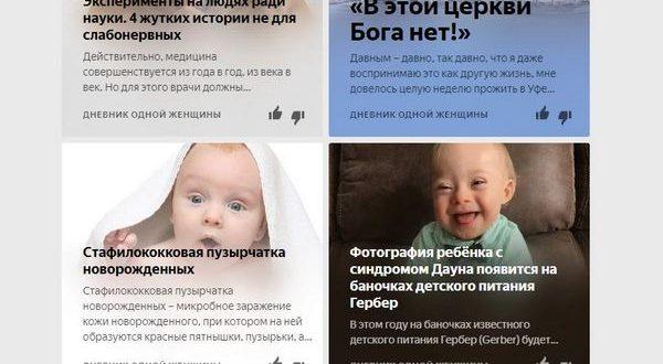 Как часто публиковать в Яндекс.Дзен - zen.yandex.ru/media