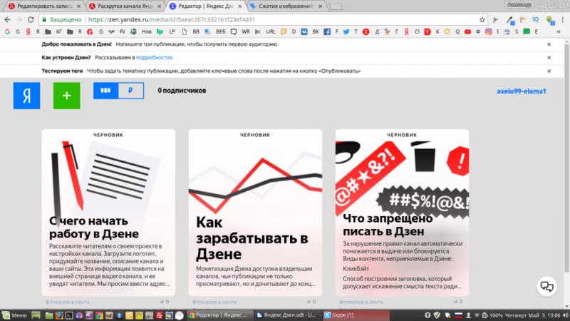Раскрутка канала Яндекс Дзен до дохода в 50 000. Личный опыт