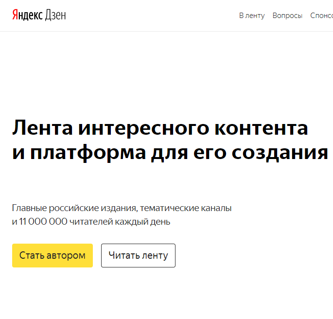 Как продвинуть канал на Яндекс Дзен: 10 лучших советов