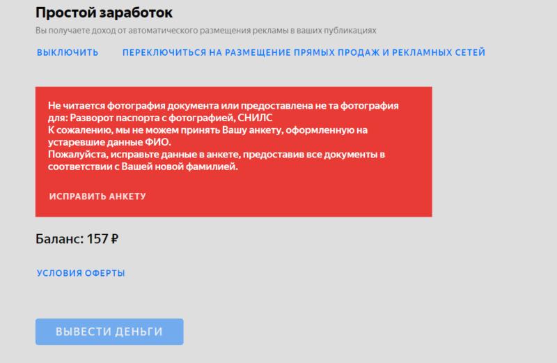 Пример заработка на Яндекс.Дзен