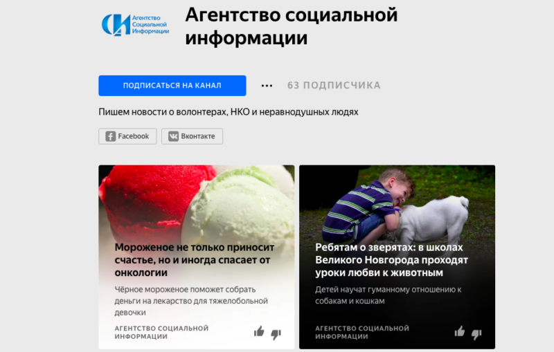 Как некоммерческой организации настроить Яндекс.Дзен: советы и опыт коллег