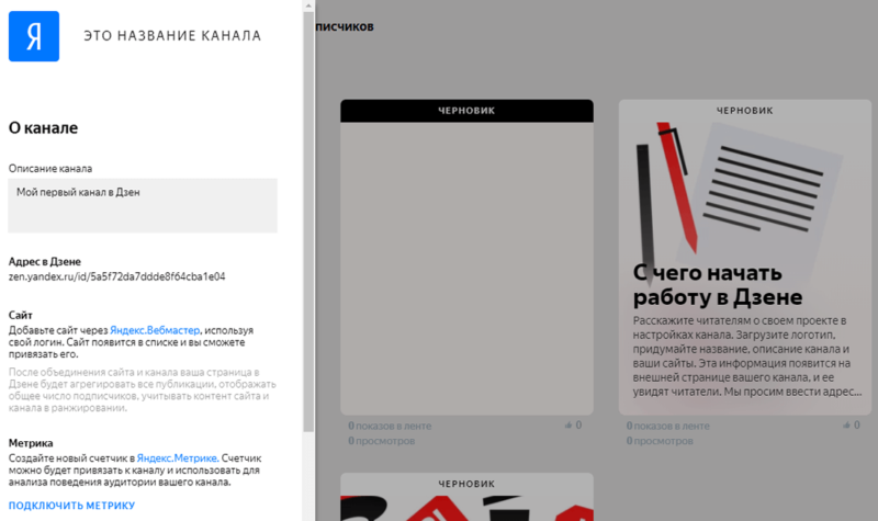 Как добавить сайт в Яндекс.Дзен?