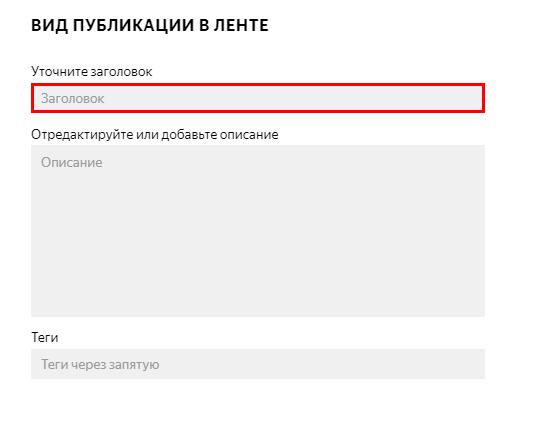 Теги в Яндекс-Дзен для определения тематики. Индексация Яндекс-Дзен