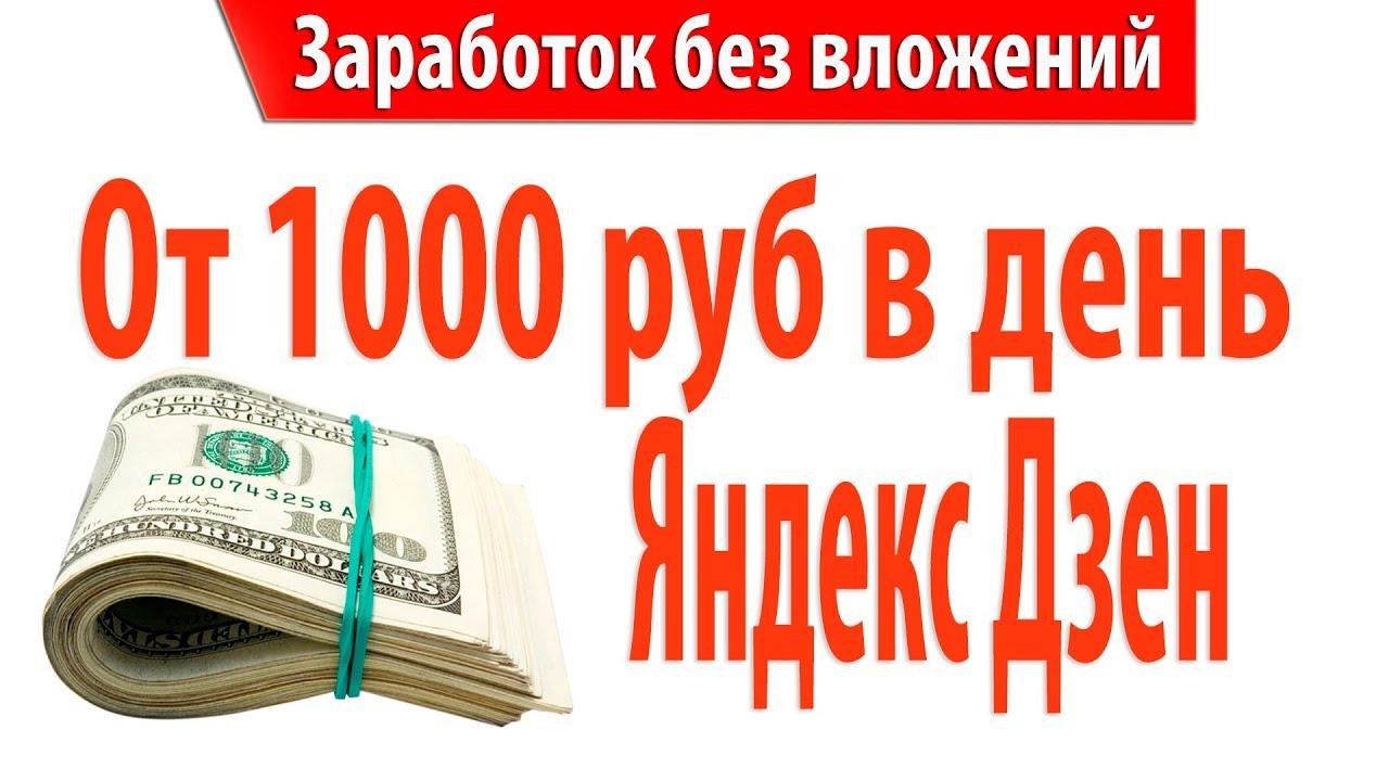Заработать 40000 в интернете букмекерские конторы в краснодаре ставки
