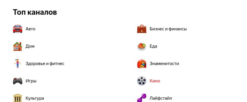 Что такое Яндекс Дзен — 10 страшных секретов !