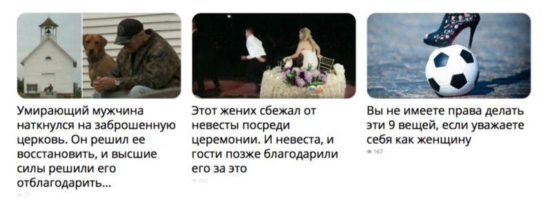 Какие заголовки писать в Яндекс.Дзен чтобы ваши статьи читали