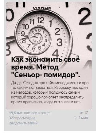 Монетизация в Яндекс Дзен. Личный опыт