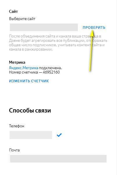 Как продвинуть канал на Яндекс Дзен в 2019 году: 17 лучших советов