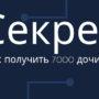 Тонкости Яндекс Дзен: как получить 7000 дочиток