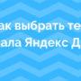 Как выбрать тему канала Яндекс Дзен?