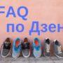 Главные вопросы для авторов Яндекс-Дзен — FAQ