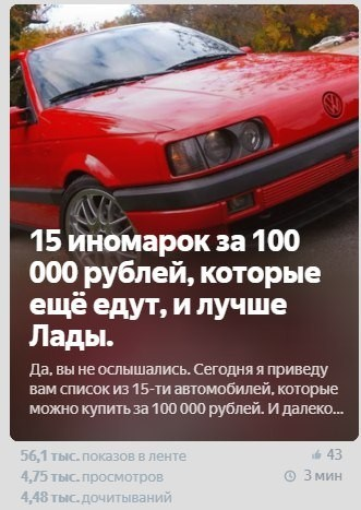 История одного автора в «Яндекс.Дзен»: шальные деньги, каторга и раскаяние