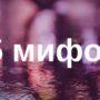 5 мифов о Яндекс.Дзен, которые мешают вам заработать