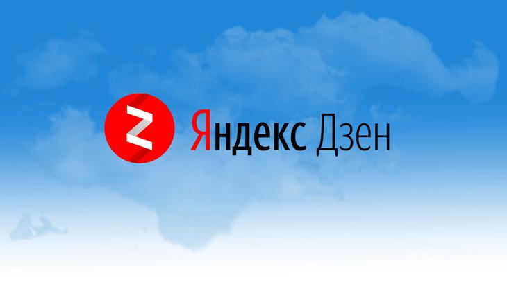 Как заработать на Яндекс.Дзен — создание и раскрутка канала, правильный контент и монетизация + экспертное мнение опытного блогера