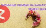 Так вы не продвинетесь: типичные ошибки на каналах Яндекс.Дзен