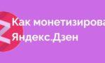 Как монетизировать Яндекс.Дзен
