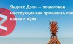 Яндекс Дзен — пошаговая инструкция как прокачать свой канал с нуля