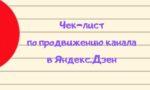 Чек-лист по продвижению канала в Яндекс.Дзен