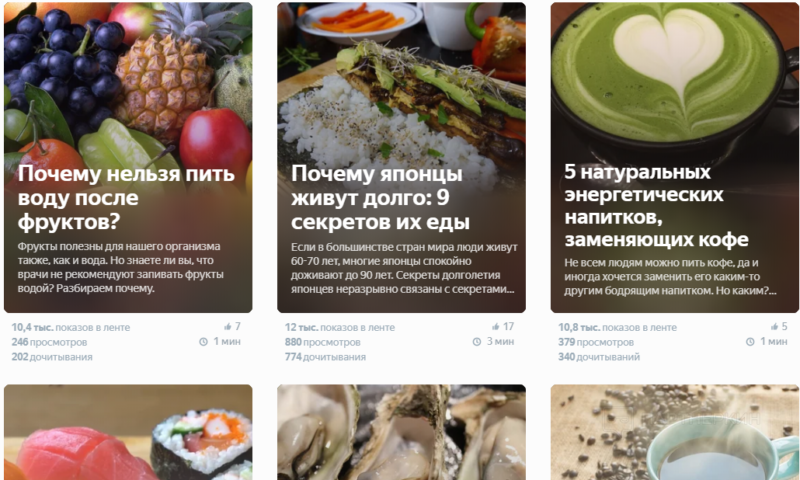 Все виды дохода с Яндекс Дзен: каналы, сайты и партнерки