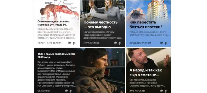 Как заработать на Яндекс.Дзен – 5 простых шагов