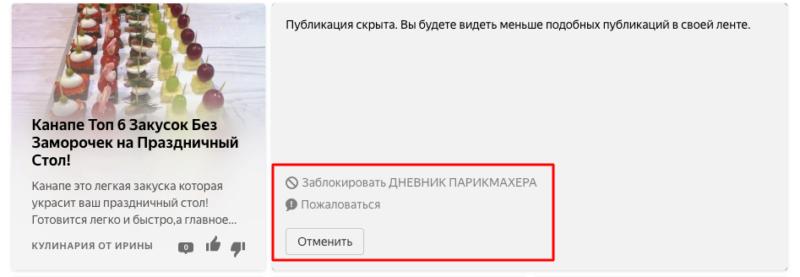 Как создать и монетизировать канал в Яндекс.Дзен в 2020 году
